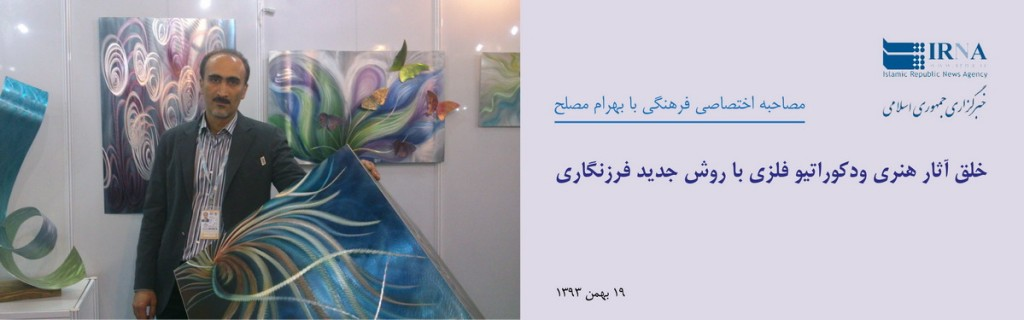 khabar-irna-new1